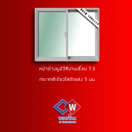 บานประตูหน้าต่างยูพีวีซี 7.3