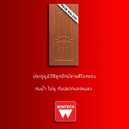 ประตู UPVC