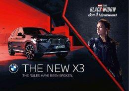 บีเอ็มดับเบิลยู ร่วมกับ Black Widow จาก Marvel Studios ส่งประสบการณ์ภาพยนตร์ฟอร์มยักษ์ ด้วยบีเอ็มดับเบิลยู ซีรีส์ 2 Gran Coupe และบีเอ็มดับเบิลยู X3
