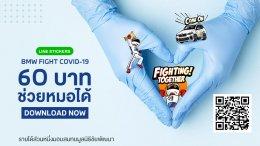 """บีเอ็มดับเบิลยู ประเทศไทย ชวนคนไทยดาวน์โหลดสติกเกอร์ชุด """"BMW Fight COVID-19"""" รายได้ส่วนหนึ่งมอบสมทบ """"กองทุนชัยพัฒนาสู้ภัยโควิด 19 (และโรคระบาดต่างๆ)"""" สานต่อพันธกิจโครงการสนับสนุนมูลนิธิชัยพัฒนาในด้านการพัฒนาสิ่งแวดล้อมจนถึงการสนับสนุนทางการแพทย์"""