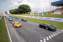แมคลาเรน แบงค็อก จัดกิจกรรม Track Day Experience   เปิดประสบการณ์การขับขี่อันเร้าใจของสุดยอดยนตรกรรมระดับโลกครั้งแรกในสนามแข่งไทย