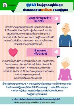 ดูแลใจผู้สูงอายุให้มีสุข ช่วยลดความเครียดของผู้ดูแล