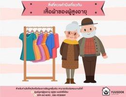 สิ่งที่ควรคำนึงเกี่ยวกับเสื้อผ้าของผู้สูงอายุ