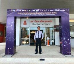 The 2nd Thailand Scientific Equipment Center (TSEN) Conference 2019