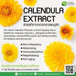 CalendulaExtract คืออะไร