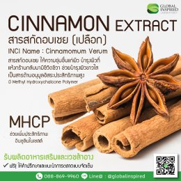 Cinnamon extract คืออะไร