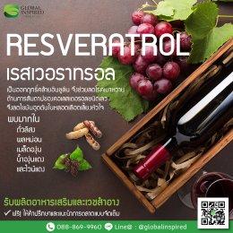 Resveratrol คืออะไร
