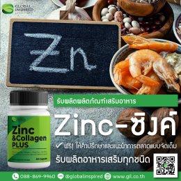 """""""Zinc-ซิงค์"""" ประโยชน์ของธาตุสังกะสี 25 ข้อ"""