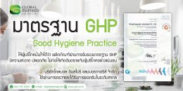 มาตรฐาน GHP คืออะไร?