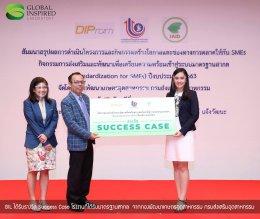GIL ได้รับรางวัล Success Case โรงงานที่ได้รับมาตรฐานสากล  จากกองพัฒนาเกษตรอุตสาหกรรม กรมส่งเสริมอุตสาหกรรม