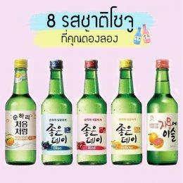 8 รสชาติโซจู ที่ต้องไปลอง