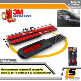 LEOMAX กันกระแทกประตูรถยนต์- **กระจกหูข้างรถยนต์** รุ่น DG-16 สีดำ พร้อมทับทิมสะทอนแสงสีแดง ชุด 2 ชิ้น พร้อมกาว 3M ไม่ทำให้ผิวรถเสียหาย (สีดำ)