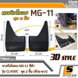 LEOMAX [กันโคลน MG-11 ดำ] -  ยางกันโคลน MG-11 รุ่น CLASSIC ใช้ติดป้องกันสิ่งสกปรกกระเด็นจากล้อรถยนต์ไปโดนตัวถังรถ ชุด 2 ชิ้น (สีดำ)