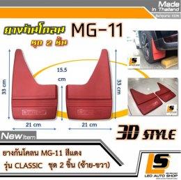 LEOMAX [กันโคลน MG-11 แดง] -  ยางกันโคลน MG-11 รุ่น CLASSIC ใช้ติดป้องกันสิ่งสกปรกกระเด็นจากล้อรถยนต์ไปโดนตัวถังรถ ชุด 2 ชิ้น (สีแดง)