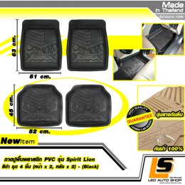 LEOMAX ถาดปูพื้นพลาสติก PVC รุ่น SPIRIT LION ชุด 4 ชิ้น (หน้า x 2, หลัง x 2) (สีดำ)