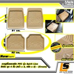 LEOMAX ถาดปูพื้นพลาสติก PVC รุ่น SPIRIT LION ชุด 4 ชิ้น (หน้า x 2, หลัง x 2) (สีครีม)