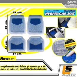 LEOMAX [{ชุด 4 ชิ้น} ถาด PVC HYBRID ดำ ใยน้ำเงิน] -  ชุด 4 ชิ้น ถาดปูพื้นพลาสติก PVC พร้อมใยไวนิล รุ่น LION KING  (หน้าx2, หลังx2) (สีฟ้าใส - ใยน้ำเงิน)