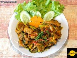 ปลากระพงผัดเผ็ด-Stir fried seabass red curry