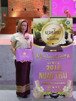 เข้าร่วมงานสำคัญ Thai Massage Premium Award 2018