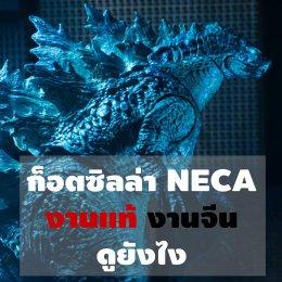 เปรียบเทียบโมเดลก็อตซิลล่า NECA Godzilla 2019 Ver.2 ระหว่างงานแท้กับงานจีน