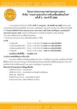 """โครงการประกวดภาพถ่ายกรมทางหลวงหัวข้อ """"กรมทางหลวงกับการขับเคลื่อนสังคมไทย"""" ครั้งที่ 2 ประจำปี 2560"""