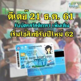 ดีเดย์ 21 ธ.ค. นี้ รับบัตรสวัสดิการฯ เพิ่มเติม เริ่มใช้สิทธิรับปีใหม่ 62