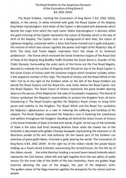 สมเด็จพระเจ้าอยู่หัวทรงพระกรุณาโปรดเกล้าฯ แบบตราสัญลักษณ์พระราชพิธีบรมราชาภิเษก พุทธศักราช ๒๕๖๒