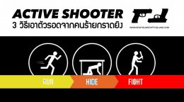 แนะนำ 3 วิธีเอาตัวรอดเมื่อเจอคนร้ายกราดยิง