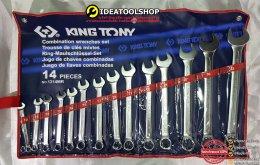 kingtony 1214MR ประแจแหวนข้าง 14 ตัวชุด10-32 mm