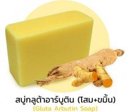 สบู่กลูต้าอาร์บูติน (โสม+ขมิ้น) (Gluta Arbutin Soap)