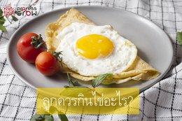 ลูกควรกินไข่อะไร