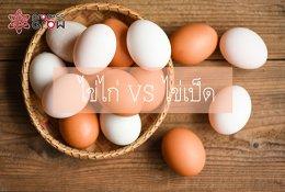 ไข่ไก่กับไข่เป็ด