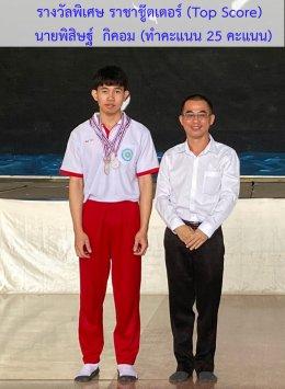 พิธีมอบเหรียญรางวัลให้กับนักเรียนที่ได้เข้าร่วมการแข่งขันกีฬา TC Sport  League