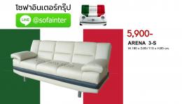 Sofa ARENA(โซฟาหนังเทียม PU) 3-S