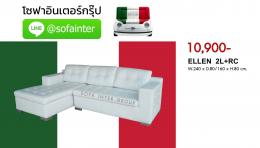 Sofa ELLEN(โซฟาหนังเทียม PU) 2L+RC