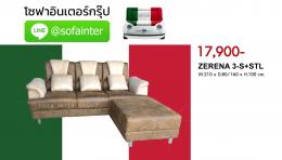 Sofa bed ZERENA(โซฟาหนัง PU ลายหนังช้าง) 3-S+STL