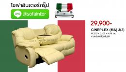 Sofa CINEPLEX(โซฟาปรับนอน) (MA) 3(2)