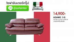 Sofa ADAMO(โซฟาหนังแท้) 3-S