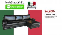 Sofa LANDO(โซฟาหนังแท้) 2R+LC