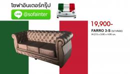 Sofa FARRO(โซฟาหนัง PU-ผ้าไหม เบาะลอย) 3-S