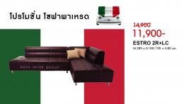 Sofa bed (โซฟาหนังเทียมPU)ESTRO 2R+LC