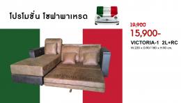 Sofa VICTORIA-1 2L+RC  โซฟาหนัง PU ลายหนังช้าง