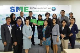 Resam ร่วมกันลงนาม ทำสัญญาข้อตกลง MOU กับสมาพันธ์ SME ภาคกลาง