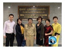 RESAM หารือเกี่ยวกับ MLS Multiple Listing Sevices เพื่อส่งเสริมศักยภาพ นักขายและการตลาด อสังหาริมทรัพย์ไทย