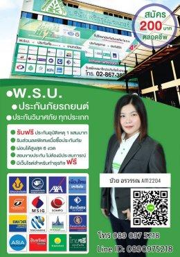 สอนขายประกันรถยนต์ ด้วยระบบออนไลน์ Private Group 5 และ 20 ตุลาคม 2562