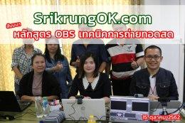 สัมมนาหลักสูตร OBS เทคนิคการถ่ายทอดสด 15 ตุลาคม 2562