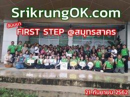 สัมมนา FIRST STEP @สมุทรสาคร 21 กันยายน 2562