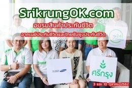 อบรมสินค้าประกันชีวิต อาคเนย์ประกันชีวิตและไทยซัมซุงประกันชีวิต  3 และ 10 ตุลาคม 2562
