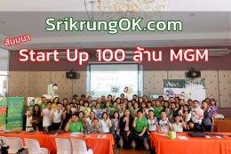 Start Up 100 ล้าน MGM รุ่น 1 บางนา สมุทรปราการ 11 สิงหาคม 2562