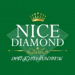 ร้านเพชรบ้านหม้อ Nice Diamond เพชรสวยระดับนางงาม ดิโอลด์สยามชั้น 1 ร้านเพชรยอดนิยมอันดับ 1 จัดอันดับโดยเว็ปไซต์ top10bestbrand.com